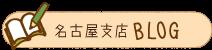 名古屋支店ブログ