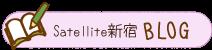 Satellite新宿ブログ