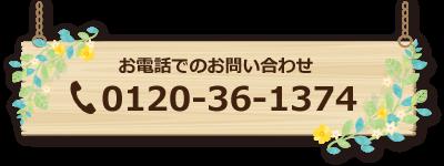 0120-36-1374